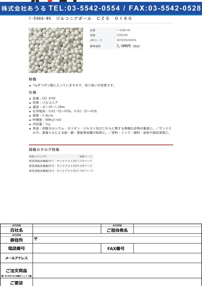 1-5986-05 ジルコニアボール CZS 0160