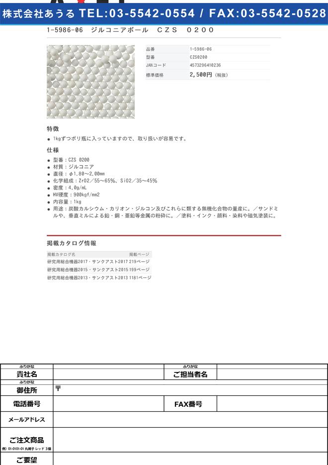 1-5986-06 ジルコニアボール CZS 0200
