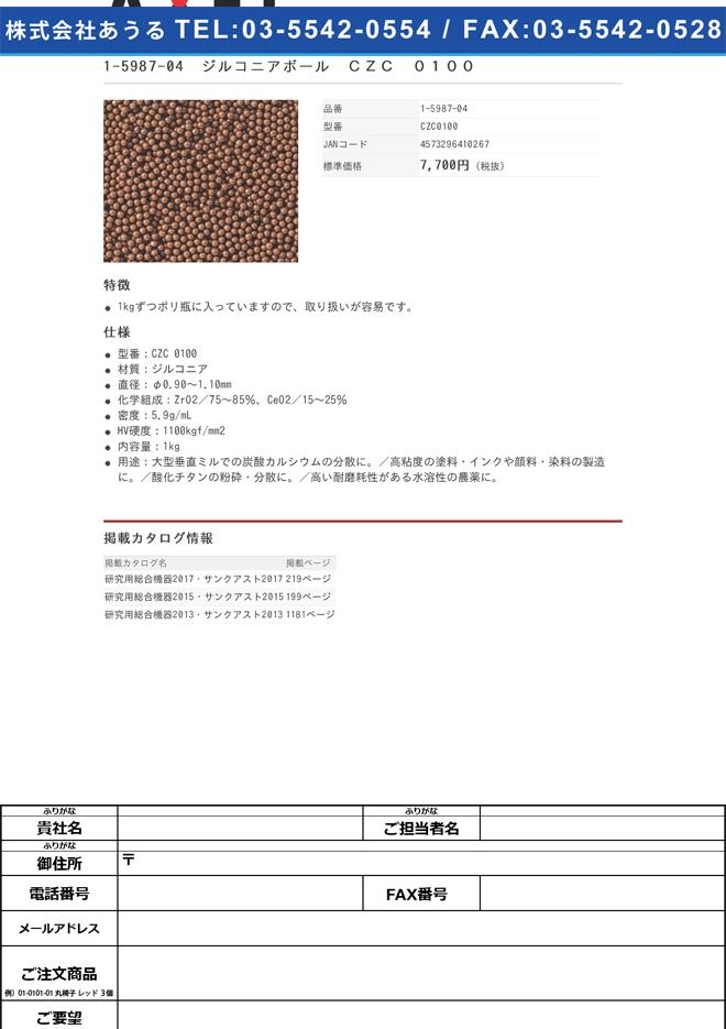 1-5987-04 ジルコニアボール CZC 0100