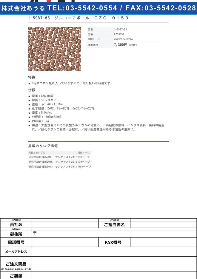 1-5987-05 ジルコニアボール CZC 0150