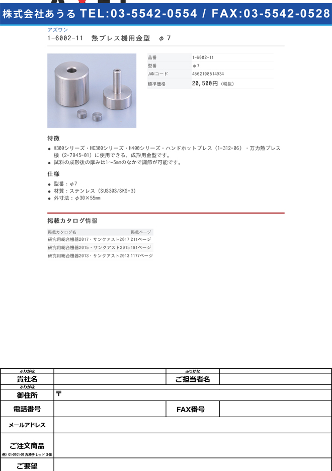 1-6002-11 熱プレス機用金型 φ7