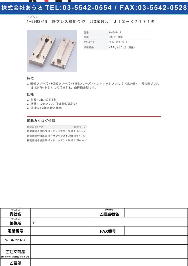 1-6002-19 熱プレス機用金型 JIS試験片 JIS-K7171型