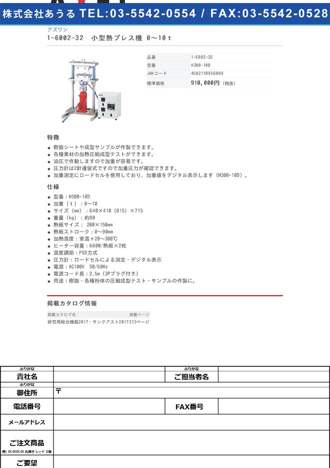 1-6002-32 小型熱プレス機 0~10t H300-10D