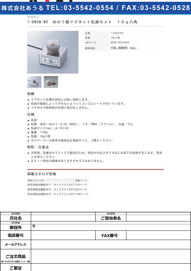 1-6020-02 めのう製マグネット乳鉢セット 10g八角