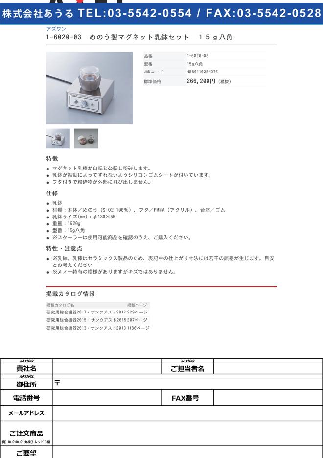 1-6020-03 めのう製マグネット乳鉢セット 15g八角