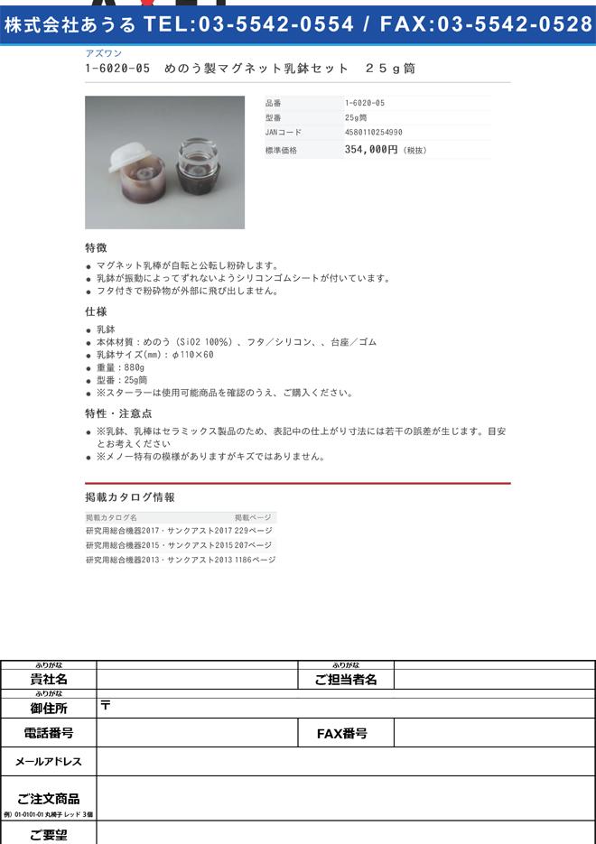 1-6020-05 めのう製マグネット乳鉢セット 25g筒