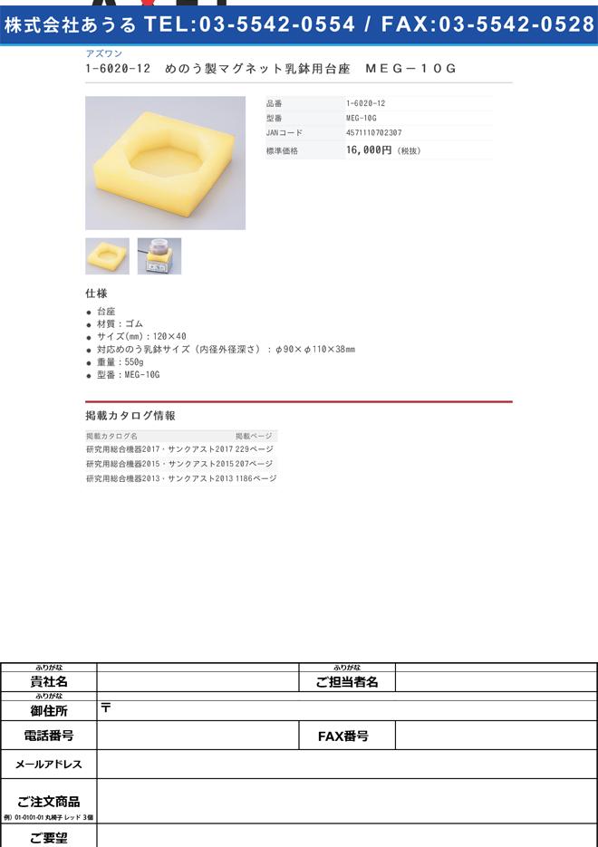 1-6020-12 めのう製マグネット乳鉢用台座 MEG-10G