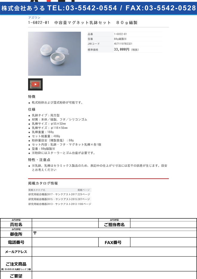 1-6022-01 中容量マグネット乳鉢セット 80g磁製
