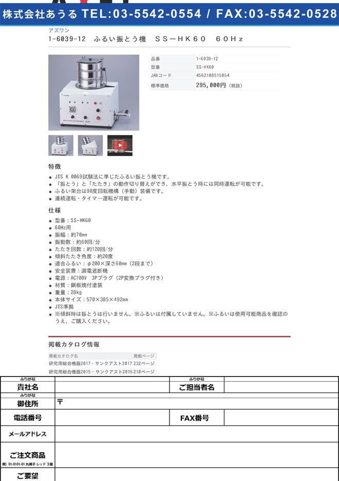 1-6039-12 ふるい振とう機(JIS準拠) 60Hz用 SS-HK60