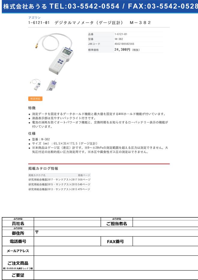 1-6121-01 デジタルマノメータ(ゲージ圧計) M-382