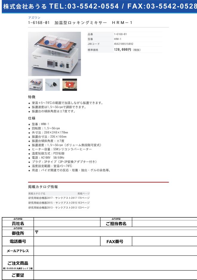 1-6168-01 加温型ロッキングミキサー HRM-1