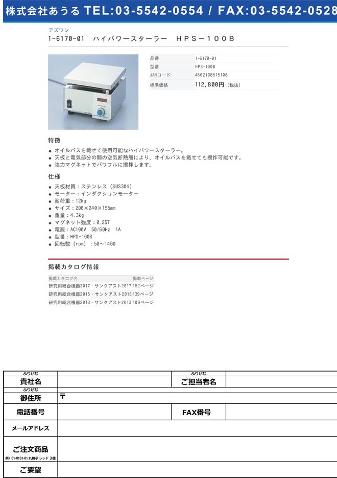 1-6170-01 ハイパワースターラー HPS-100B