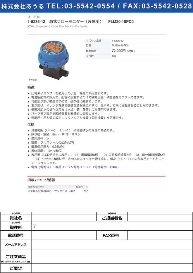 オーバル1-6236-12 渦式フローモニター(液体用) FLM20-10PD0