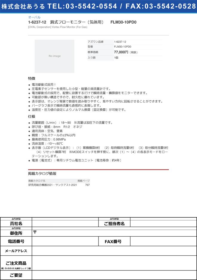 オーバル1-6237-12 渦式フローモニター(気体用) FLM30-10PD0