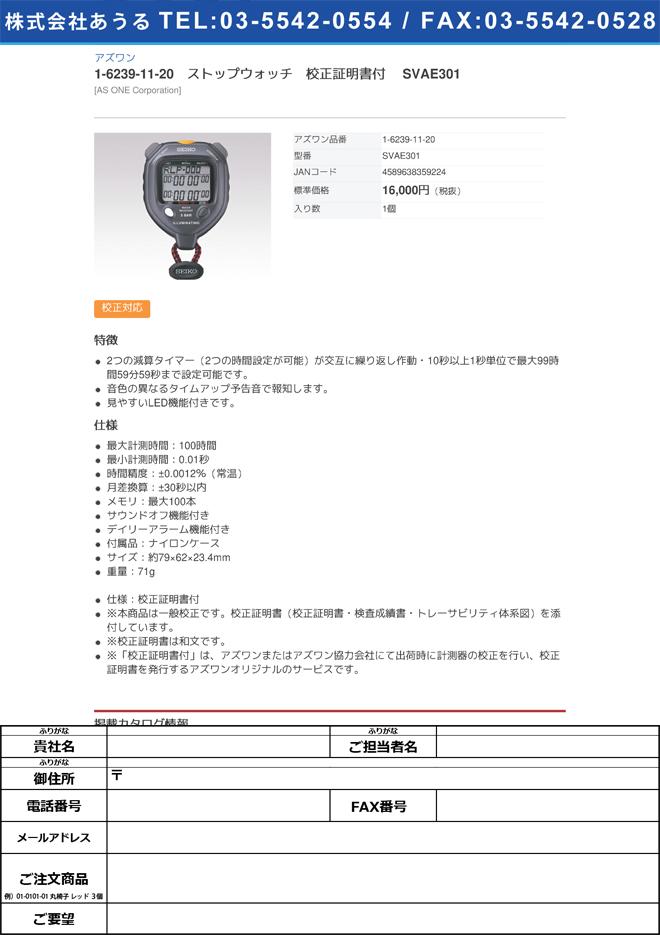 【校正対応】アズワン1-6239-11-20 ストップウォッチ 校正証明書付 SVAE301