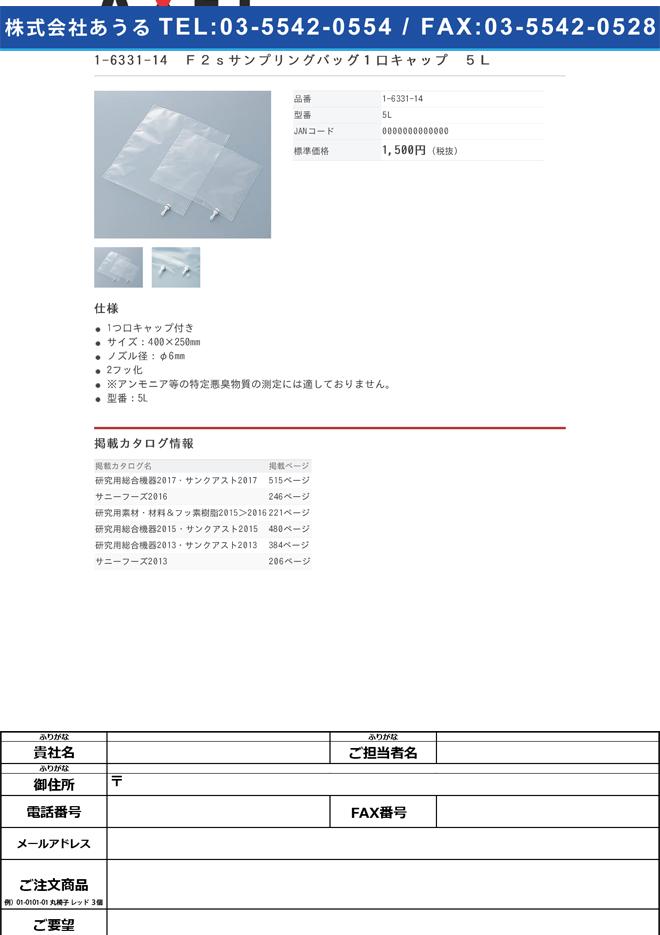 1-6331-14 サンプリングバッグ(2フッ化) 1口キャップ 5L