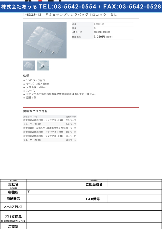 1-6332-13 サンプリングバッグ(2フッ化) 1口コック 3L