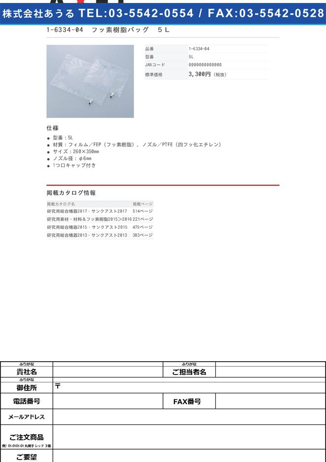 1-6334-04 フッ素樹脂バッグ(1つ口キャップ付き) 5L