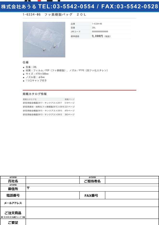 1-6334-06 フッ素樹脂バッグ(1つ口キャップ付き) 20L