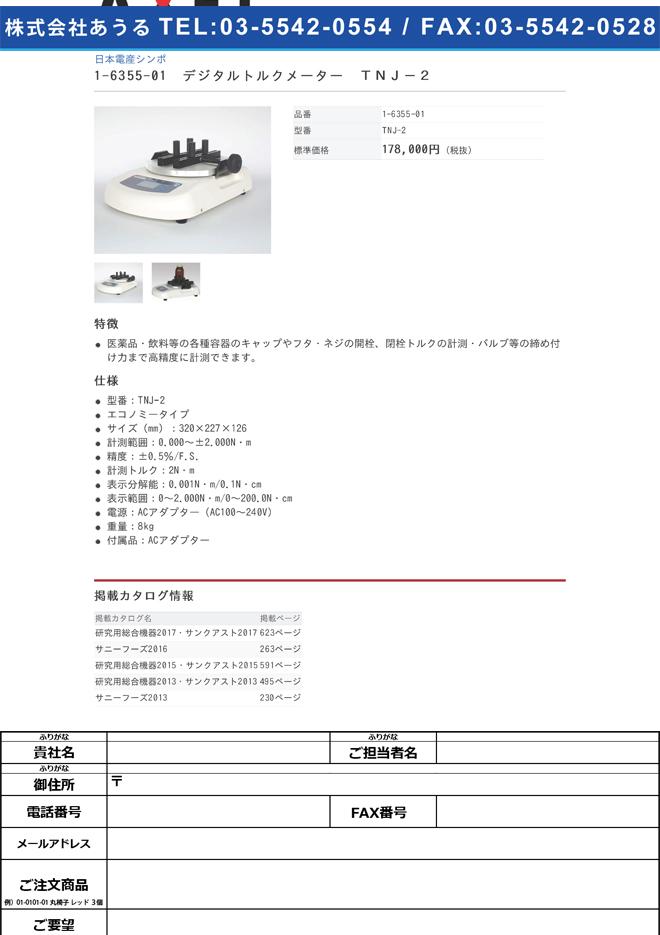 1-6355-01 デジタルトルクメーター TNJ-2