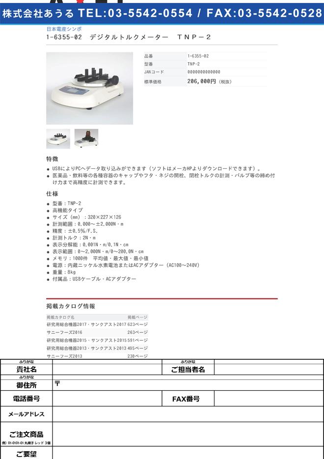 1-6355-02 デジタルトルクメーター TNP-2