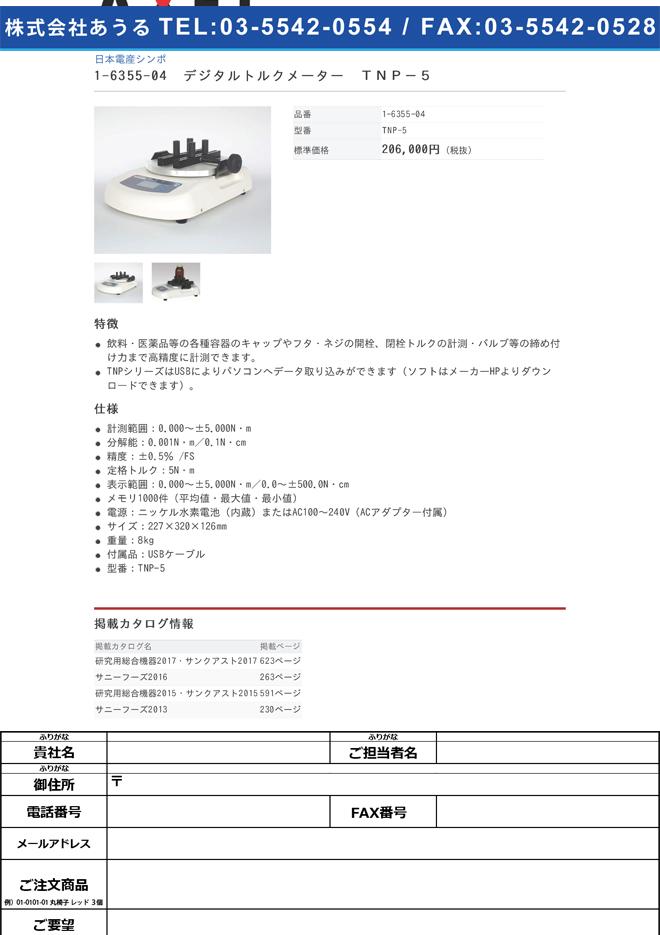1-6355-04 デジタルトルクメーター TNP-5