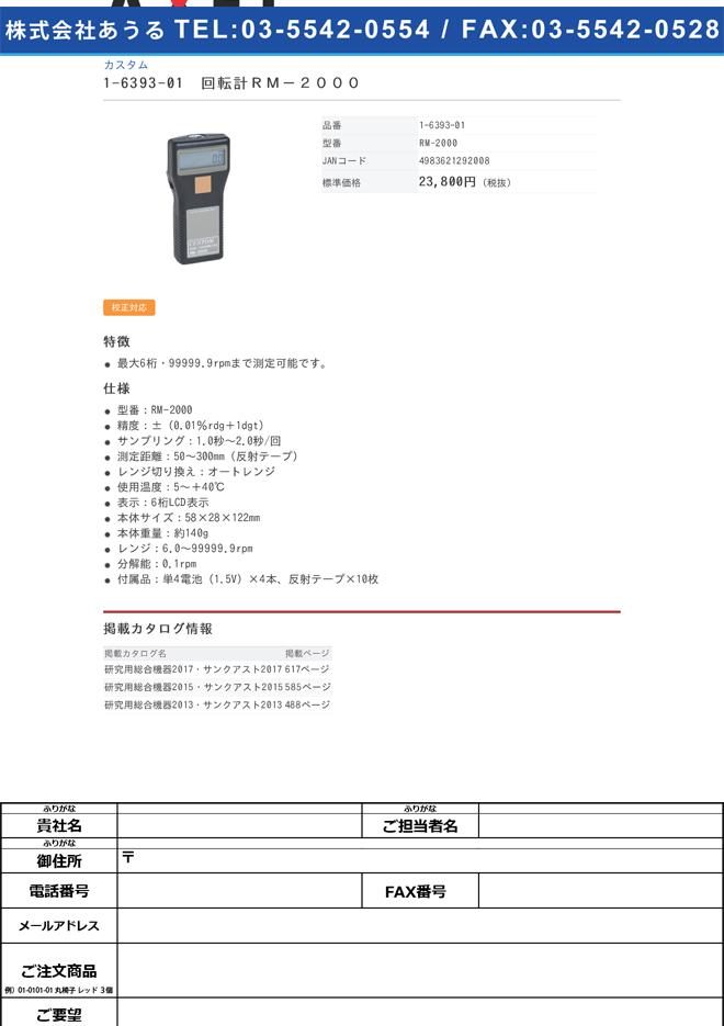 1-6393-01 非接触回転計 RM-2000
