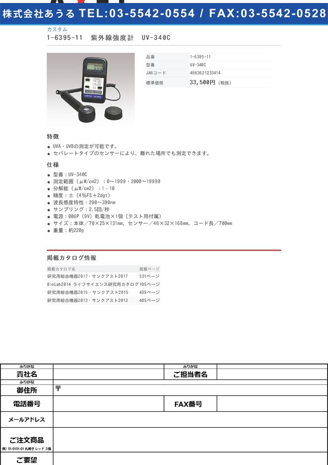 1-6395-11 紫外線強度計 UV-340C