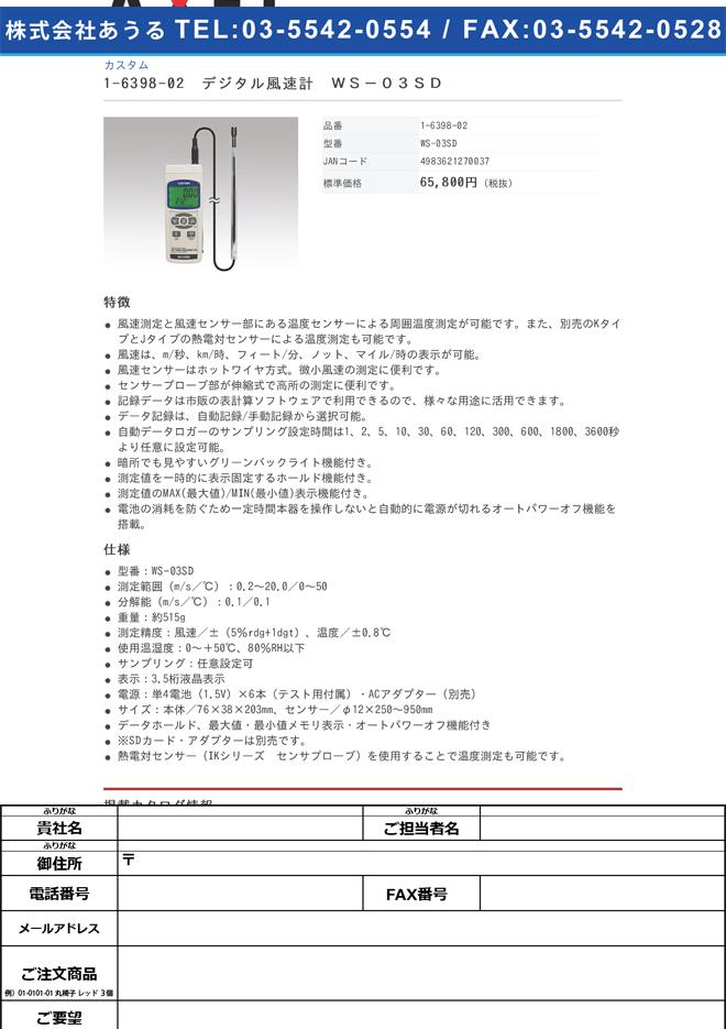 1-6398-02 デジタル風速計 WS-03SD