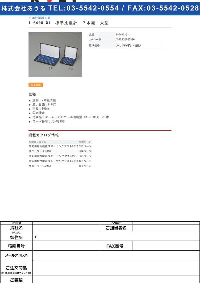1-6400-01 標準比重計 7本組 大型