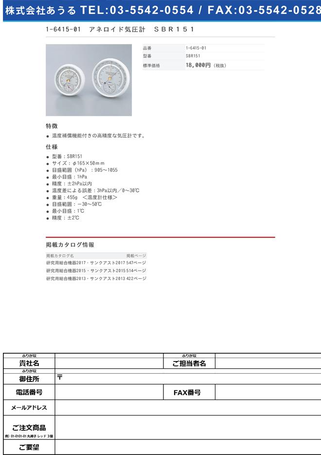 1-6415-01 アネロイド気圧計 SBR151