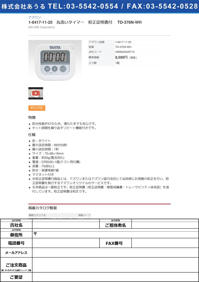 【校正対応】アズワン1-6417-11-20 丸洗いタイマー 校正証明書付 TD-376N-WH