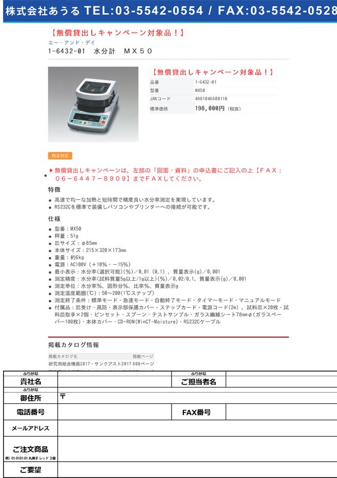 1-6432-01 水分計 MX-50