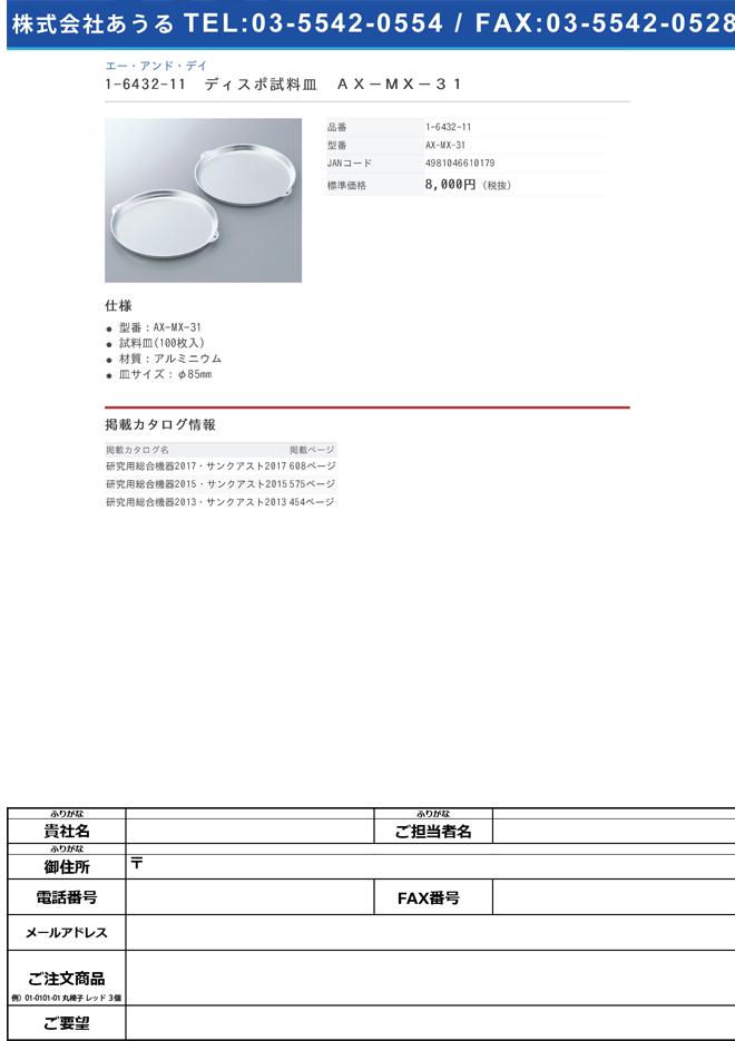 1-6432-11 水分計用ディスポ試料皿 AX-MX-31