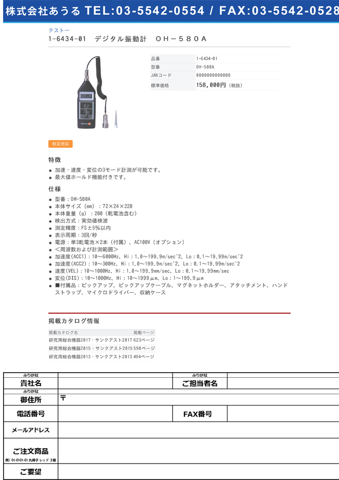 1-6434-01 デジタル振動計 OH-580A