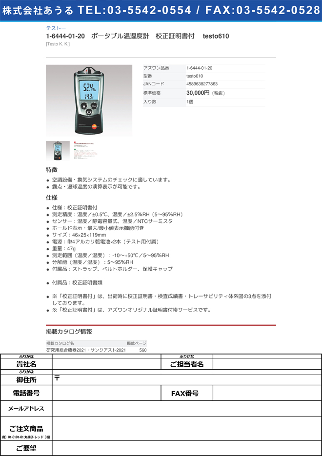 テストー1-6444-01-20 ポータブル温湿度計 校正証明書付 testo610