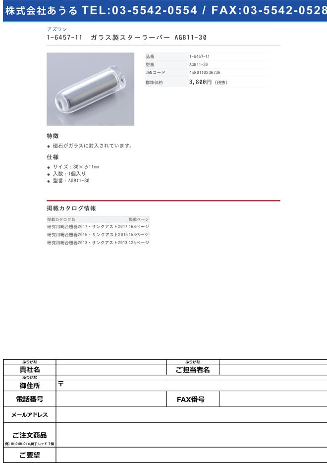 1-6457-11 ガラス製スターラーバー AGB11-30