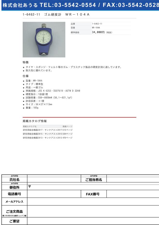 1-6462-11 ゴム硬度計 WR-104A