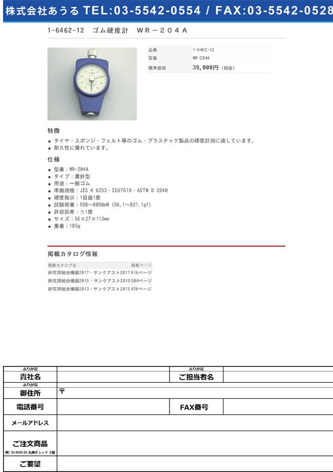1-6462-12 ゴム硬度計 WR-204A