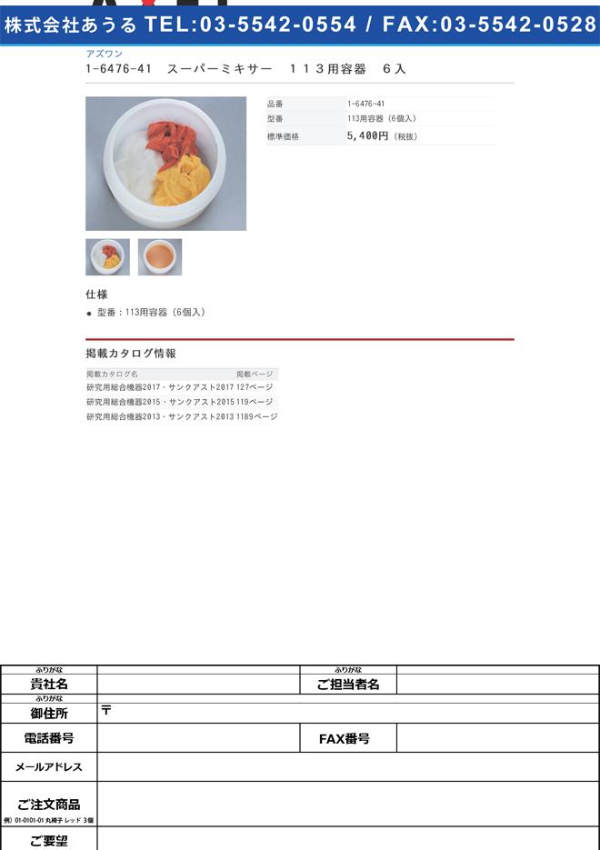 1-6476-41 スーパーミキサー 113用容器 6個入 113用容器(6個入)