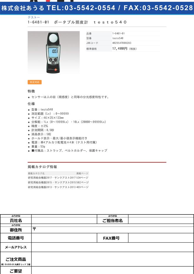 1-6481-01 テストー 照度計 testo540