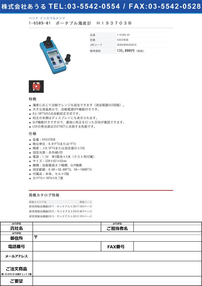 1-6509-01 ポータブル濁度計 HI93703B