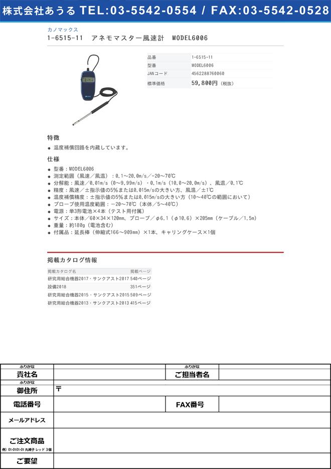 1-6515-11 アネモマスター風速計 MODEL6006
