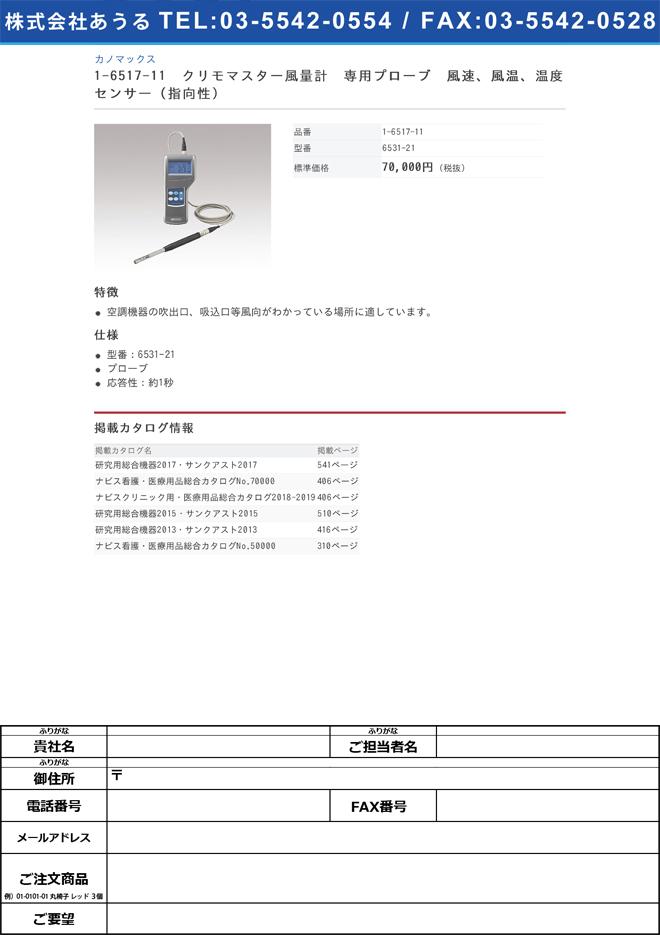 1-6517-11 プローブ 風速、風温、温度センサー(指向性) 6531-21