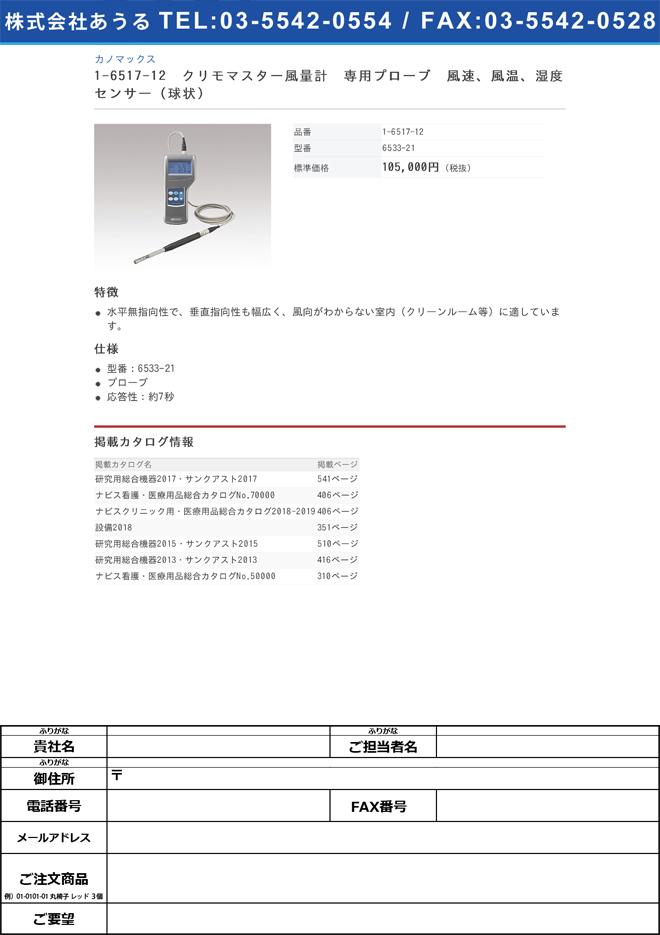 1-6517-12 プローブ 風速、風温、湿度センサー(球状) 6533-21
