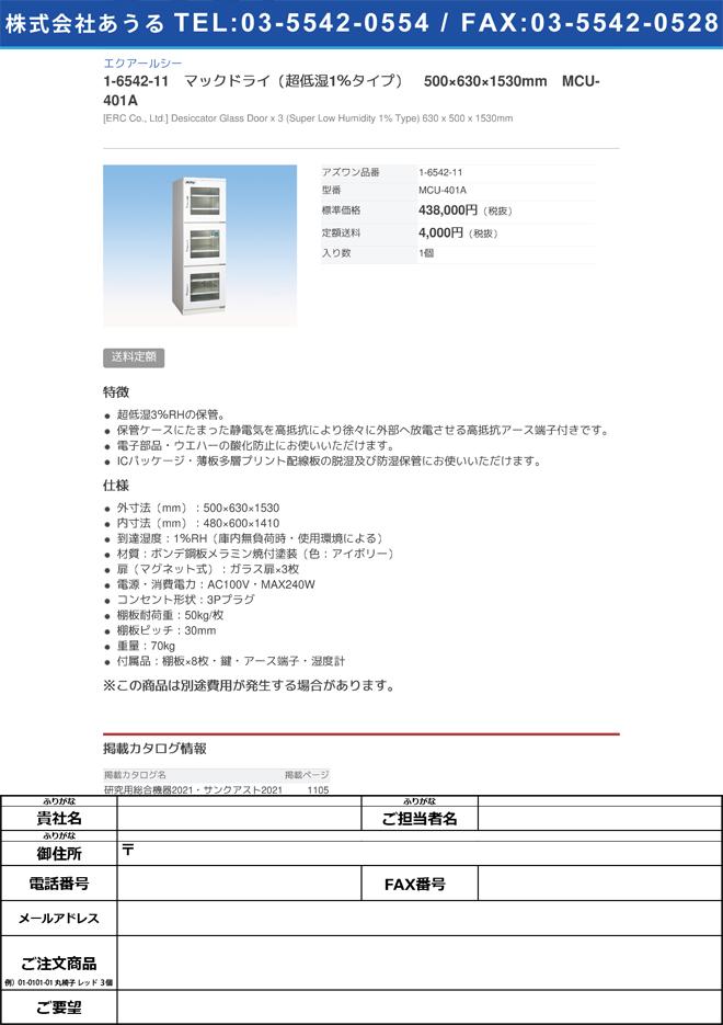 エクアールシー1-6542-11 マックドライ(超低湿1%タイプ) 500×630×1530mm MCU-401A