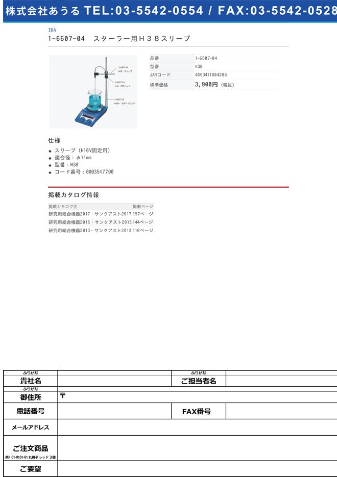 1-6607-04 ホットプレート・ホットマグネット・スターラー用スリーブ(H16V固定用) H38
