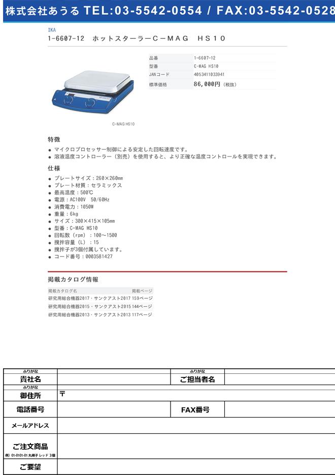 1-6607-12 ホットスターラー C-MAG HS10
