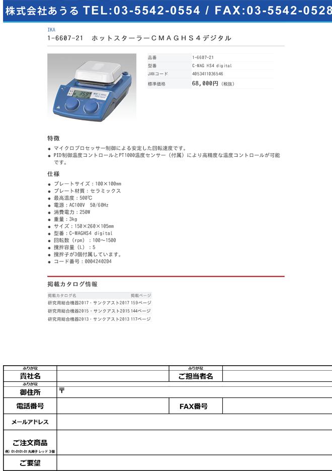 1-6607-21 ホットスターラー C-MAG HS4 digital
