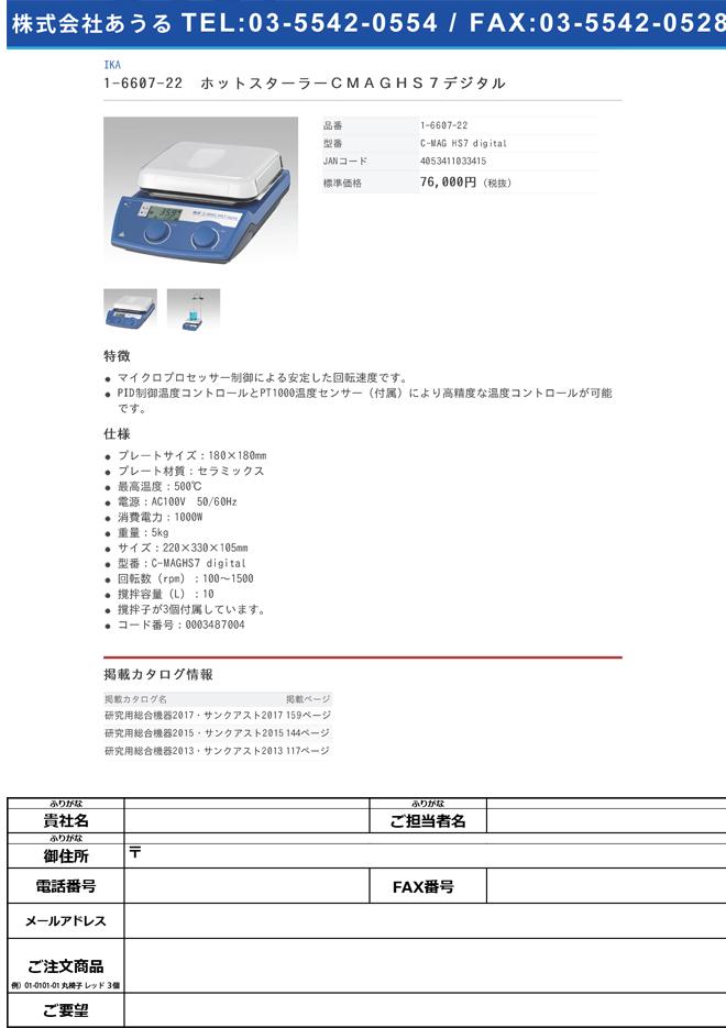 1-6607-22 ホットスターラー C-MAG HS7 digital